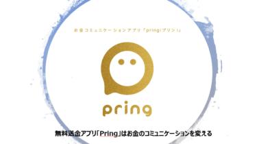 無料送金アプリ「pring(プリン)」はお金のコミュニケーションを変える。