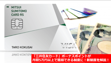 「三井住友カード」ボーナスポイントが月間5万円以上で獲得できる制度に!新制度を解説!