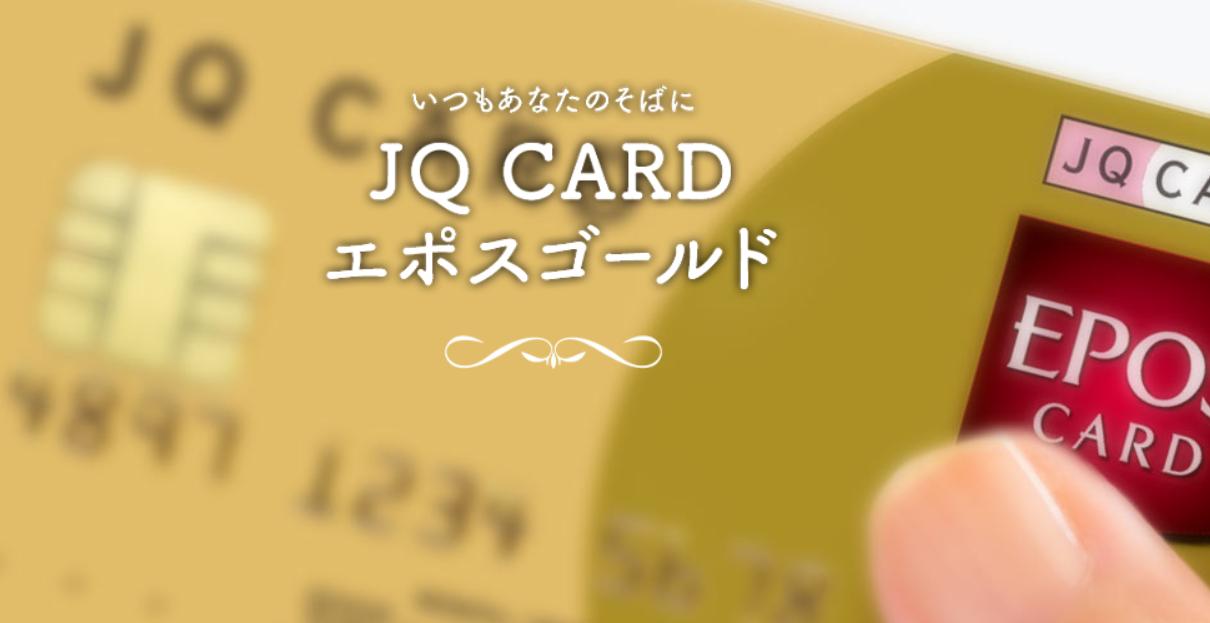 Yahoo公金払いの税金・公金支払いでオトクなJQ CARDエポスゴールド