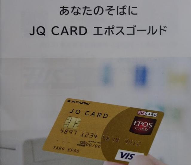 インビテーションによって年会費無料で保有できる高還元率カード JQ CARD エポスゴールドです。