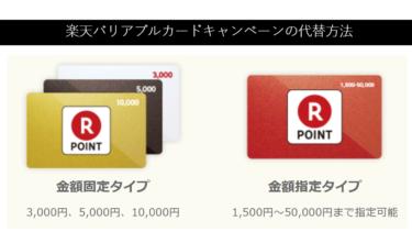 【8/31終了】6gramリアルカードを使った楽天バリアブルカードキャンペーンの代替方法【2021】