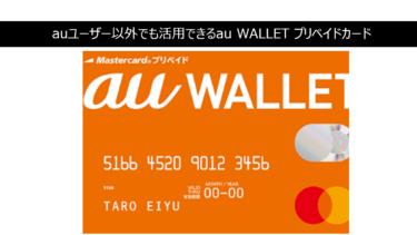 auユーザー以外でも活用できるau PAY プリペイドカード