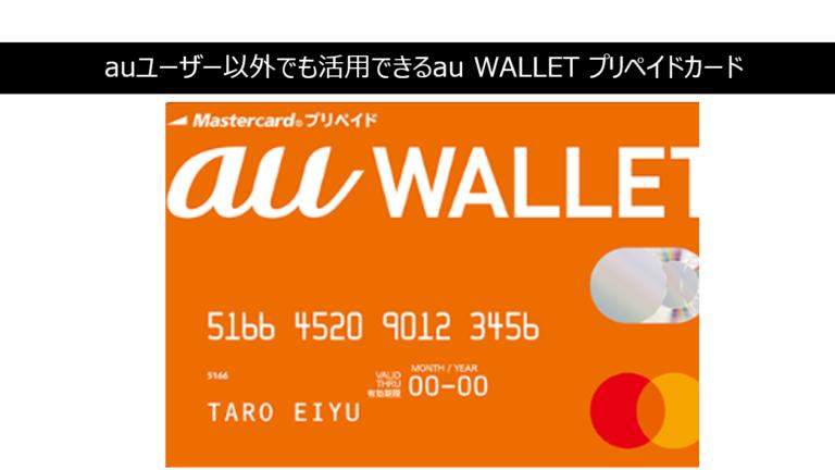 auユーザー以外でも活用できるau WALLET プリペイドカード
