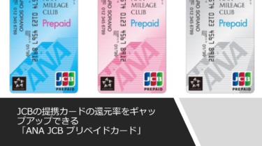 JCBの提携カードのポイント還元率をアップできる「ANA JCB プリペイドカード」