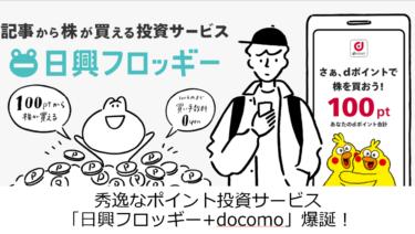 【dポイント投資】秀逸なポイント投資サービス「日興フロッギー+docomo 」