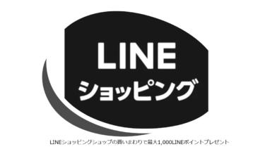 「LINEショッピング」で200ポイントがもらえる「ポチポチフライデー」