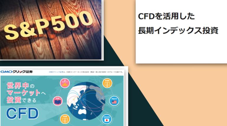CFDを活用した長期インデックス投資
