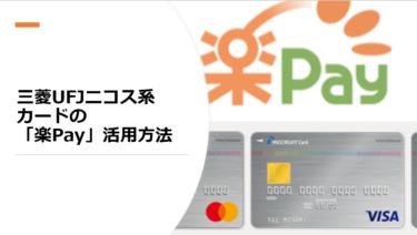 三菱UFJニコス系カードの「楽Pay」活用方法