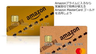 Amazonプライムに入るなら実質割引で特典が使えるAmazon MasterCard ゴールドを活用しよう