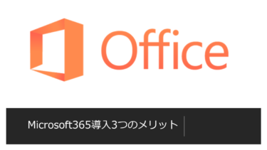 Microsoft365導入3つのメリット&オトクに購入する方法も解説!