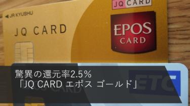 驚異の還元率2.5%「JQ CARD エポスゴールド」
