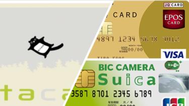 Kitacaを使うならSuicaがオトク!最適なクレジットカードを解説!