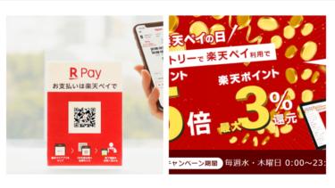 「ひかりTVショッピング」は楽天ペイ✕モッピーで最大11.5%還元!