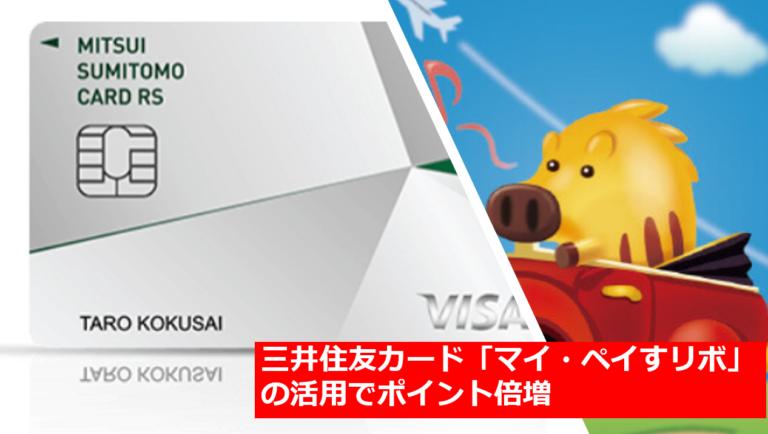 三井住友カード「マイ・ペイすリボ」の活用でポイント倍増