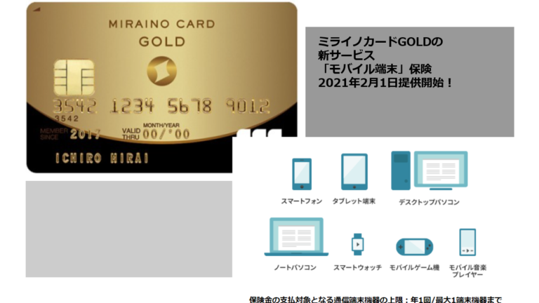 ミライノカードGOLDの新サービス「モバイル端末」保険提供開始!