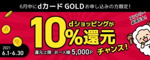 dショッピング10%還元