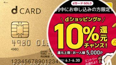 dカードGOLDの申込みをライフメディア経由でdショッピングが10%ポイント還元!