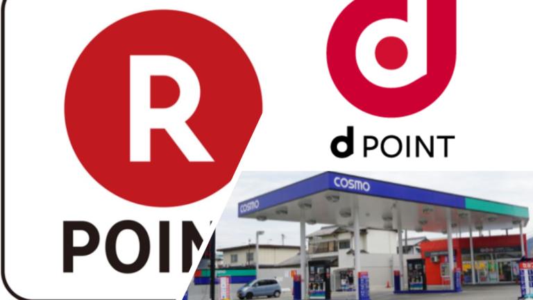 コスモ石油でたまるポイントとオススメの支払い方法