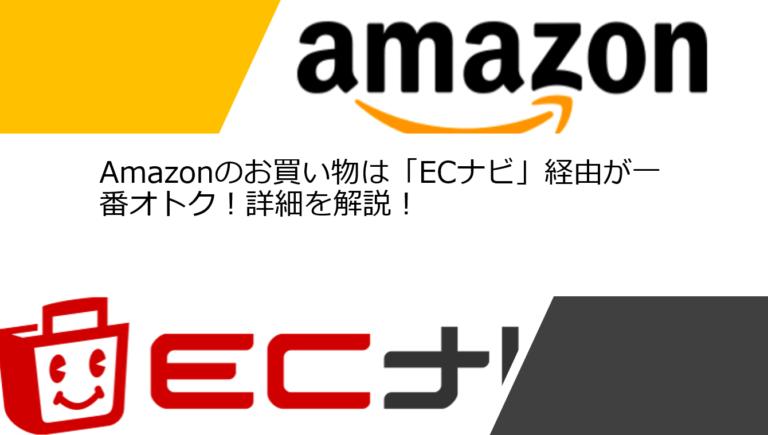 Amazonのお買い物は「ECナビ」経由が一番オトク!詳細を解説