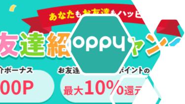 モッピーの新規登録はお友達紹介経由で2,000円獲得!