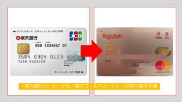 「楽天銀行カード」から「楽天ゴールドカード」への切り替え手順