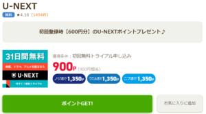 U-NEXT_Lifemedia