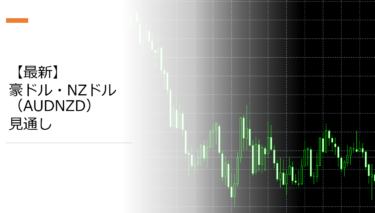 【最新】豪ドル・NZドル(AUDNZD)見通し
