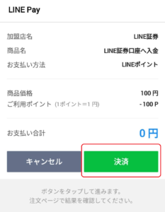 LINE Pay決済する