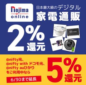 ノジマオンラインbyライフメディア