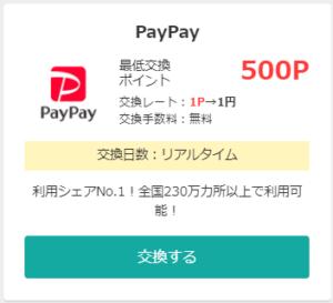PayPayボーナスに交換