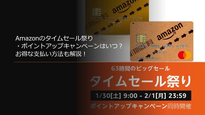 Amazonのタイムセール祭り・ポイントアップキャンペーンはいつ?お得な支払い方法も解説!