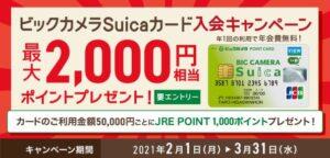 ビックカメラSuicaカード新規入会キャンペーン