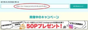 モッピー紹介URL