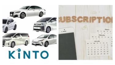 車のサブスク【トヨタのKINTO】とは?本当にお得なのか解説します。