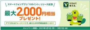 アプリダウンロード&チャージで最大2,000ポイント還元キャンペーン
