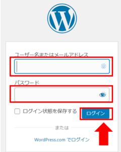 WordPress管理画面ログイン