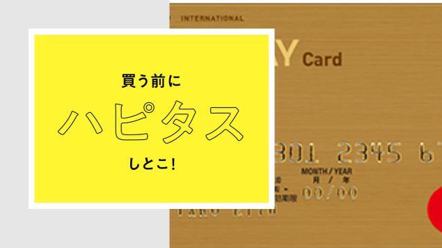 au PAY カードはどのポイントサイト経由がお得か申し込むべき券種も解説します。