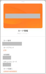 6gramカード情報02