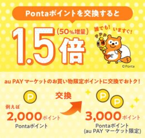 Ponta1.5倍