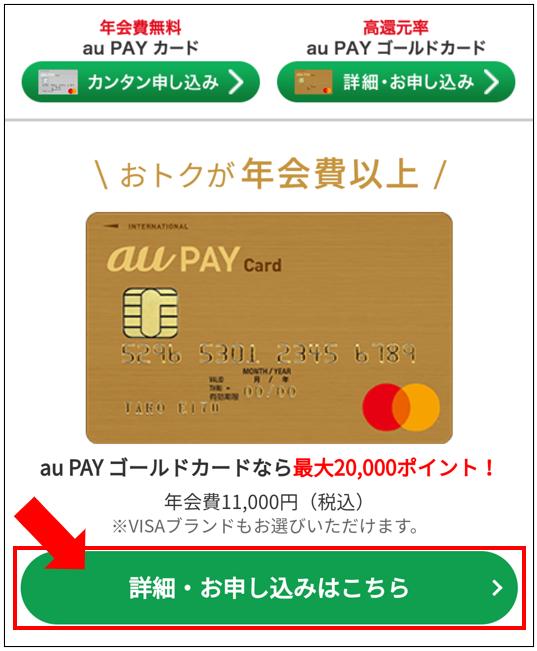auPAYゴールドカード