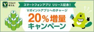 Vポイントアプリへのチャージ20%増量キャンペーン