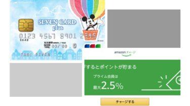 Amazonギフト券チャージでポイントをもらってAmazonでお得に買う方法