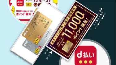 dカード GOLDは年会費以上のメリット(特典)がある高還元率カード
