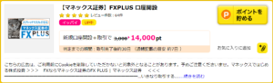 FX PLUS byハピタス