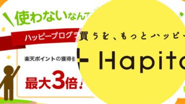 楽天銀行ハッピープログラムの件数稼ぎに最適な「ハピタス」の使い方