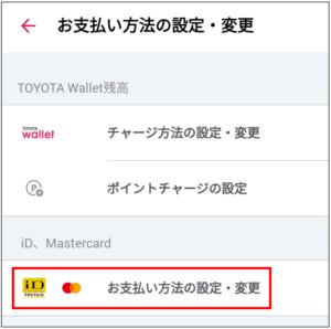 iD・MasterCard
