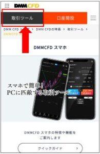 DMM CFDログイン