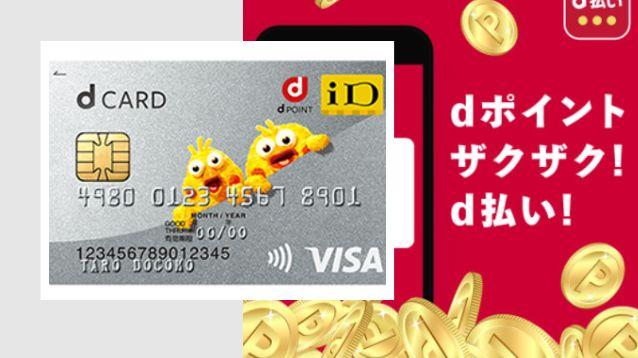ドコモユーザー以外でもメリット絶大な「dカード 」のお得な使い方を解説!