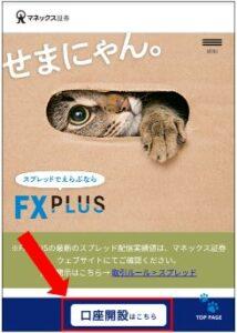 FX PLUS口座開設