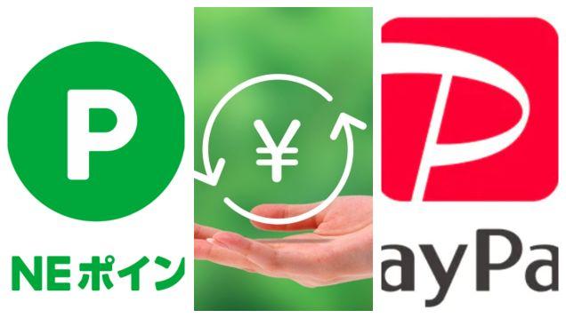 【LINEポイントの使い道】PayPayボーナスへの交換が可能に!現金化も解説!